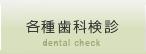 成人歯周病検診